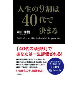 人生の9割は40代で決まる(中経出版)