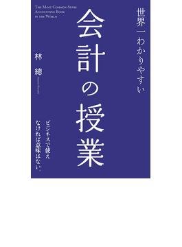 世界一わかりやすい会計の授業(中経出版)