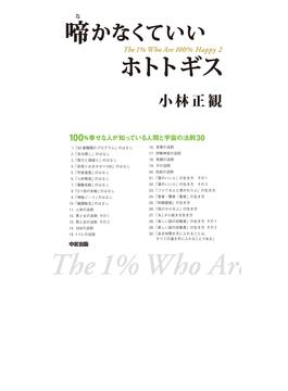 啼かなくていいホトトギス(中経出版)