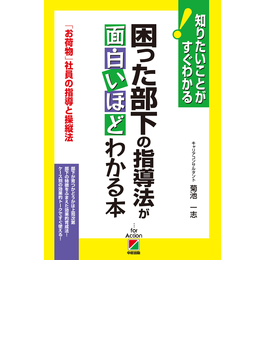 困った部下の指導法が面白いほどわかる本(中経出版)
