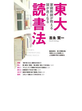東大家庭教師が教える 頭が良くなる読書法(中経出版)