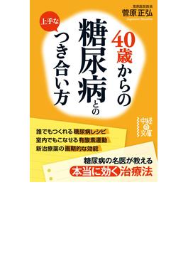 40歳からの 糖尿病との上手なつき合い方(中経の文庫)