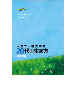 人生で一番大切な 20代の生き方(中経出版)