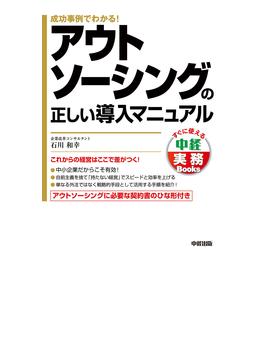 アウトソーシングの正しい導入マニュアル(中経出版)