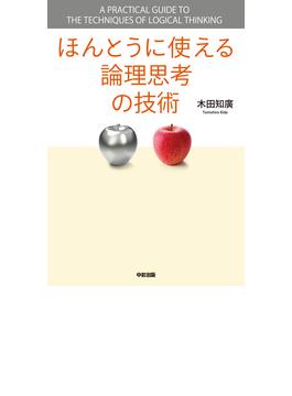 ほんとうに使える論理思考の技術(中経出版)