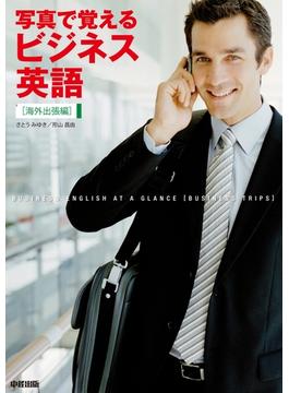 写真で覚えるビジネス英語[海外出張編](中経出版)