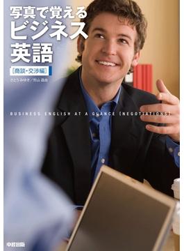 写真で覚えるビジネス英語[商談・交渉編](中経出版)