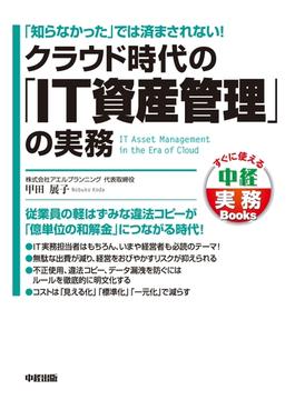 クラウド時代の「IT資産管理」の実務(中経出版)
