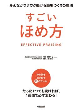 すごいほめ方(中経出版)