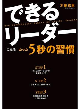 できるリーダーになる たった5秒の習慣(中経出版)