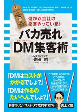 バカ売れ DM集客術(中経出版)