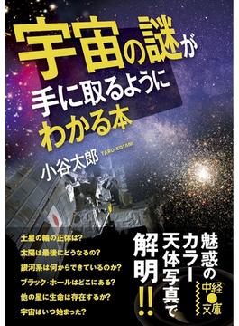 宇宙の謎が手に取るようにわかる本(中経の文庫)
