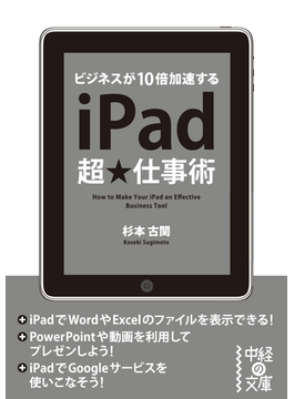 iPad超★仕事術(中経の文庫)