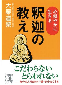 心穏やかに生きる 釈迦の教え(中経の文庫)