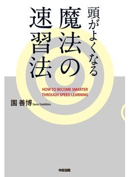 頭がよくなる魔法の速習法(中経出版)