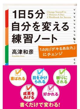 1日5分 自分を変える練習ノート(中経出版)