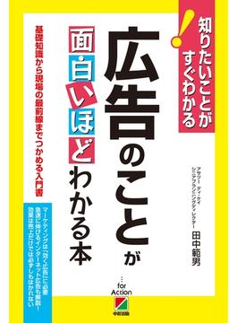 広告のことが面白いほどわかる本(中経出版)