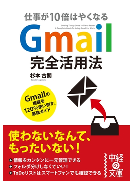 Gmail完全活用法(中経の文庫)