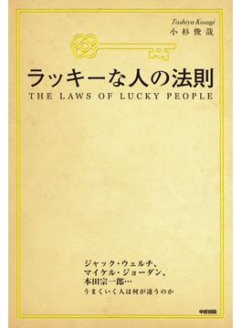 ラッキーな人の法則(中経出版)