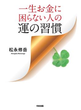一生お金に困らない人の運の習慣(中経出版)
