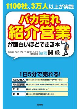 バカ売れ紹介営業が面白いほどできる本(中経出版)