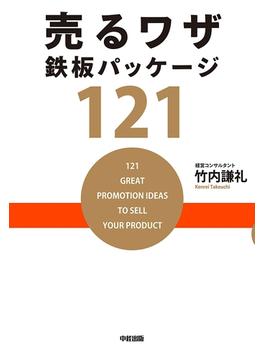 売るワザ鉄板パッケージ121(中経出版)