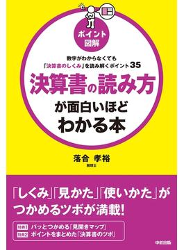 ポイント図解 決算書の読み方が面白いほどわかる本(中経出版)