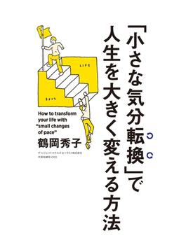 「小さな気分転換」で人生を大きく変える方法(中経出版)