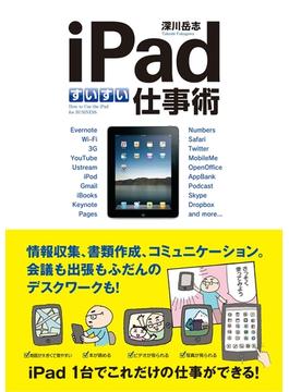 iPadすいすい仕事術(中経出版)