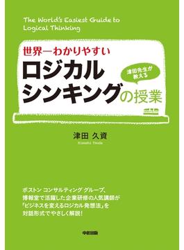 世界一わかりやすいロジカルシンキングの授業(中経出版)