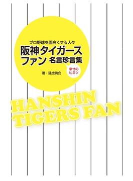 阪神タイガースファン名言珍言集(中経出版)