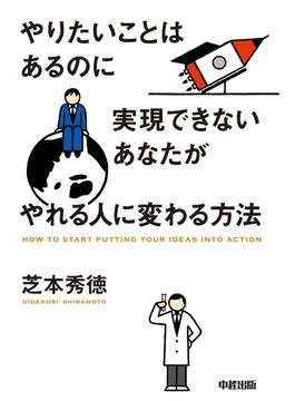 やりたいことはあるのに実現できないあなたがやれる人に変わる方法(中経出版)