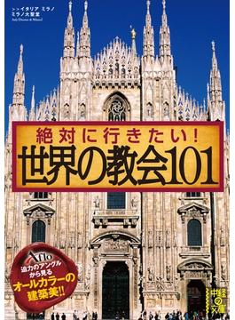 絶対に行きたい! 世界の教会101(中経の文庫)