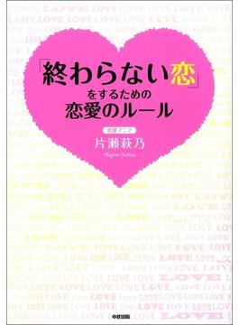 終わらない恋をするための恋愛のルール(中経出版)