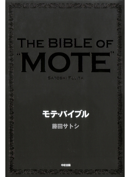 モテ・バイブル(中経出版)