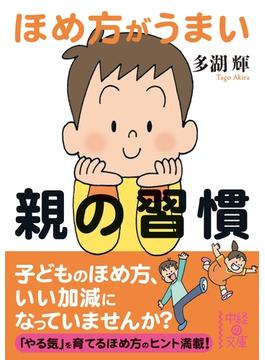 ほめ方がうまい親の習慣(中経の文庫)