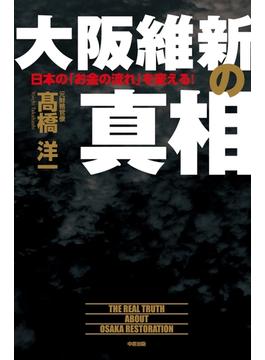 大阪維新の真相(中経出版)