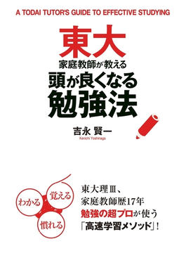 東大家庭教師が教える頭が良くなる勉強法(中経出版)
