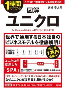 1時間でわかる 図解ユニクロ(中経出版)