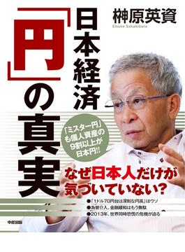 日本経済「円」の真実(中経出版)