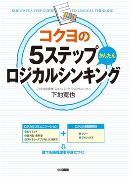 コクヨの5ステップかんたんロジカルシンキング(中経出版)