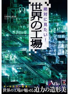 絶対に見たい!世界の工場(中経の文庫)