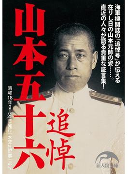 追悼山本五十六(新人物文庫)