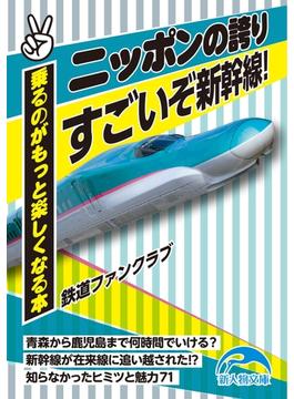 ニッポンの誇り すごいぞ新幹線!(新人物文庫)