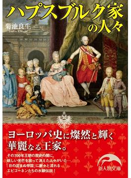 ハプスブルク家の人々(新人物文庫)