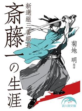 新選組三番組長 斎藤一の生涯(新人物文庫)