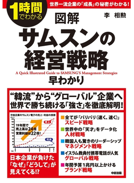 図解 サムスンの経営戦略 早わかり(中経出版)