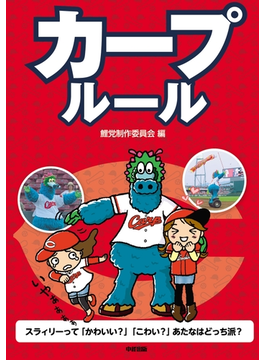 カープルール(中経出版)