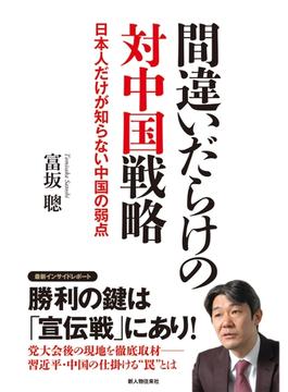 間違いだらけの対中国戦略 日本人だけが知らない中国の弱点(新人物文庫)