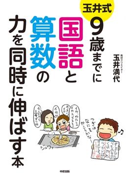玉井式 9歳までに国語と算数の力を同時に伸ばす本(中経出版)